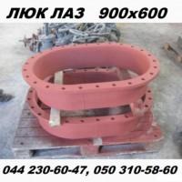 Полуфабрикат стального овального люка - лаза 900мм./ 600мм. количество 5 (пять )