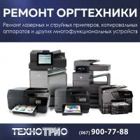 Ремонт принтеров в Виннице