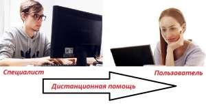 Фото 3. Срочное оказание помощи Вашему компьютеру с выездом специалиста на дом или по удалёнке