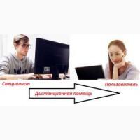 Срочное оказание помощи Вашему компьютеру с выездом специалиста на дом или по удалёнке