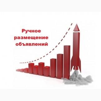 Сервис размещения объявлений - Nadoskah.Online. Подать объявления Киев