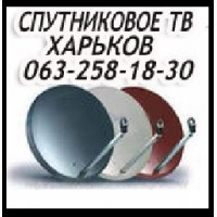 Установка спутниковых цены в Харькове