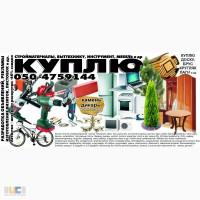 Куплю мебель, стиральную машину, перфоратор, велосипед в Луганске