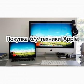 Дорого купим macbook, iPhone, Ipad, Apple Watch, продать технику Apple в Харькове