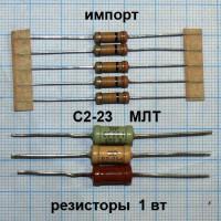 Резисторы выводные 1 вт (166 номиналов) 10 шт по цене 1 грн. 1000 шт. по цене 0.5 Грн