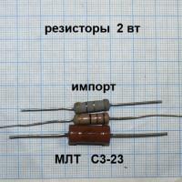 Резисторы выводные 2 вт (187 номиналов) 10 шт. по 1.5 Грн. 1000 шт. по 0.8 Грн