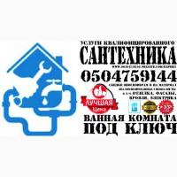 Услуги строителей в Луганске, большой о/р, недорого. Леса стр. Ремонт под ключ