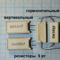 Резисторы выводные 5 вт (112 номиналов) по цене 5 Грн. 100 шт. по цене 2.5 Грн