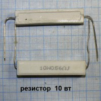Резисторы выводные 10 вт (72 номинала) по цене 8 Грн. 100 шт. по цене 5 Грн