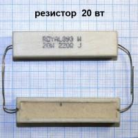 Резисторы выводные 20 вт (32 номинала) по цене 16 Грн. и 50 вт по 80 Грн. (2 номинала)