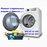 Ремонт стиральных машин недорого в Одессе