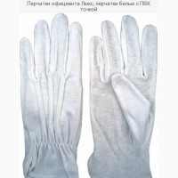 Перчатки официанта Люкс, перчатки белые с ПВХ точкой