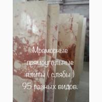 Мраморные слябы и мраморная плитка в складе дешевле не найдете. Разнообразный выбор цветов