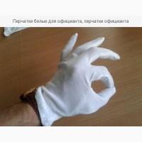 Перчатки белые для официанта, перчатки официанта