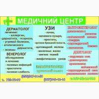 Медицинский центр Альт-Мед УЗИ, Гастроэнтеролог, Гепатолог, Трихолог в Одессе