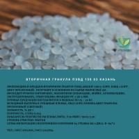 Переработанный пластмасс, вторичная гранула ПС, ПП, ПЭНД, ПЭВД 158