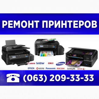 Ремонт принтеров в Виннице - заправка картриджа Canon, HP