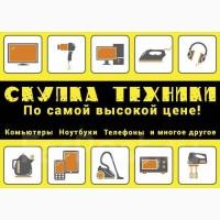 Куплю цифровую технику! Дорого в Харькове