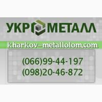 Прием металлолома дорого в Харькове