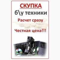 Куплю бытовую технику Холодильники, Стиральные машины, Печи, ТВ, Дорого в Харькове