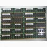 Продам серверную память 4Gb 5300P DDR2: регистровая ECC