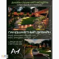 Ландшафтный дизайн, полный комплекс работ по озеленению и благоустройству