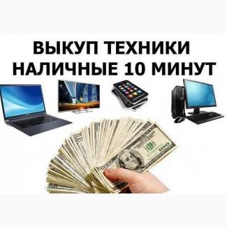 Выкуп ноутбуков, компьютеров, смартфонов в любом состоянии