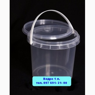 Ведро (банка) 1 литр с герметической крышкой