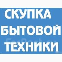 Куплю бытовую Технику в рабочем и нерабочем состояние, скупка, вывоз в Харькове