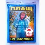 Плащ-дождевик на кнопках в Киеве