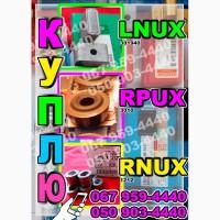 Куплю железнодорожную пластину LNUX 301940, RPUX 3010, RNUX 1212, КС35, ЖС17