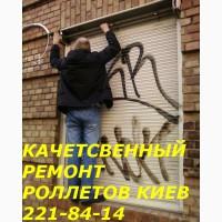 Ремонт ролет Киев, диагностика роллетов, обслуживание роллет, установка ролетов