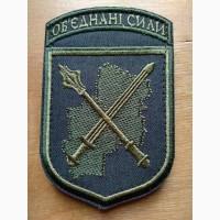 Шеврон Об#039; єднані сили на цыфре шеврон ООС