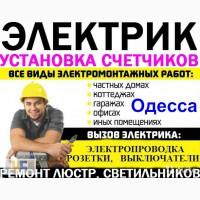 Услуги аварийного вызова электрика на дом в Одессе