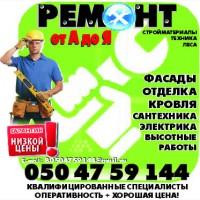 Строители Луганск. Кровля, плитка, ламинат, гипсокартон, шпатлевка, штукатурка, утепление
