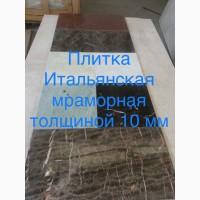 Плита каменная, натуральная толщиной 30 мм, размер 90 * 60 сантиметров, импортная