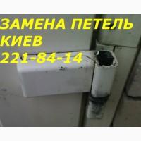 Замена петель в алюминиевых и металлопластиковых дверях, установка петель Киев, петли Киев