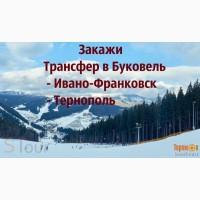 Трансфер Буковель/автобус Буковель/трансфер в Буковель/Тернополь