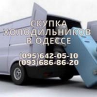 Выкуп, скупка, куплю холодильники в Одессе