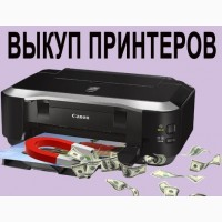 Скупка Б/У Принтеров в Харькове и области
