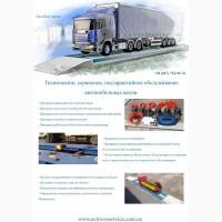 Техническое, сервисное, постграрнтийное обслуживание автомобильных весов