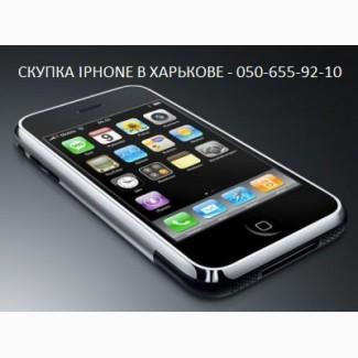 Продать iPhone Харьков