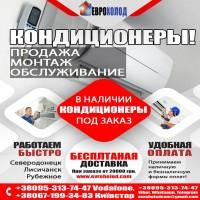 Продажа и монтаж кондиционеров от ЕвроХолод