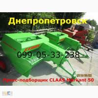 Claas Markant-50 прес-подборщик б/у