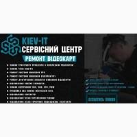 Профессиональный ремонт видеокарт по всей Украине