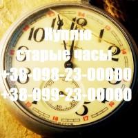 Куплю старые, б. у, новые механические часы СССР, Японии, Швейцарии, Германии