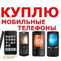 Скупка раскладушек GSM, скупка кнопочных старых, исправных телефонов в Харькове