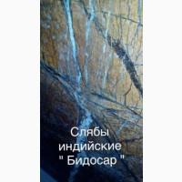 Мрамор обворожительный плиты, слэбы и плитка. Самые недорогие цены на территории Украины