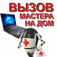 Настройка и обслуживание Вашего компьютера, роутера WI-FI сети. Выезд мастера на дом