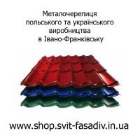 Металочерепиця Івано-Франківськ, Польська металочерепиця ціна від 6, 5$